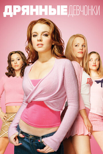 ������� �������� (Mean Girls)