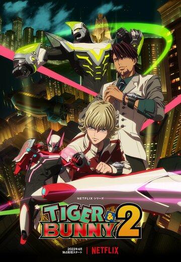 Тигр и Кролик