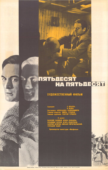 Пятьдесят на пятьдесят (1973)
