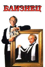 Близнец (1984)