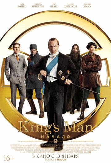 King's man: Начало / The King's Man (2020)