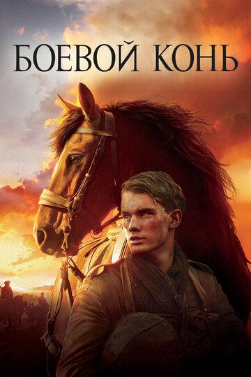 Боевой конь (2011) полный фильм