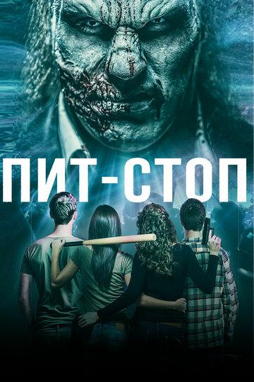 Постер к фильму Кислотная остановка (2019)
