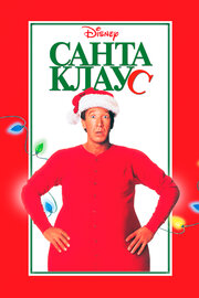 Смотреть онлайн Санта Клаус