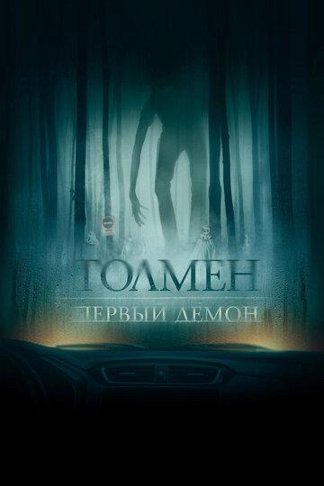 Толмен. Демон леса (2020)