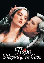 Перо маркиза де Сада (2000)
