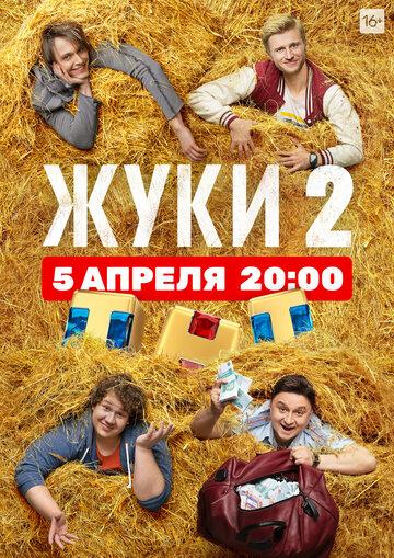 Сериал жуки (ТНТ 2019) смотреть онлайн все 1-20 серии