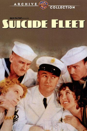 Флот самоубийц (1931)