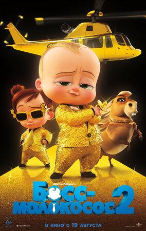 Босс-молокосос 2 (The Boss Baby: Family Business)