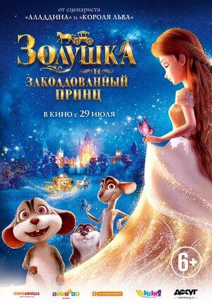 Золушка и заколдованный принц (Cinderella and the Secret Prince)