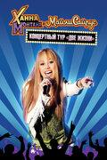 Концертный тур Ханны Монтаны и Майли Сайрус 'Две жизни' (2008)