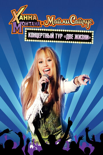 Концертный тур Ханны Монтаны и Майли Сайрус 'Две жизни' (Hannah Montana & Miley Cyrus: Best of Both Worlds Concert)