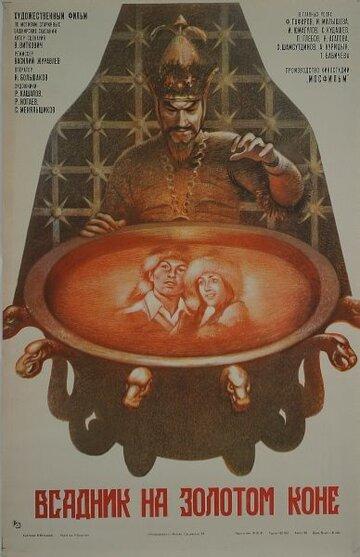 Всадник на золотом коне (1980)