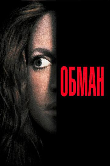 Обман (1991)