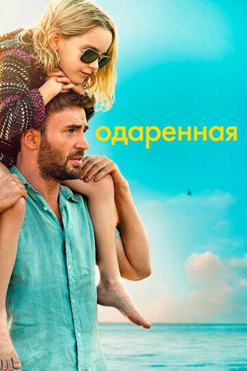 Одарённая