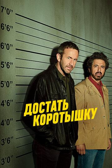 Достать коротышку (3 сезон)
