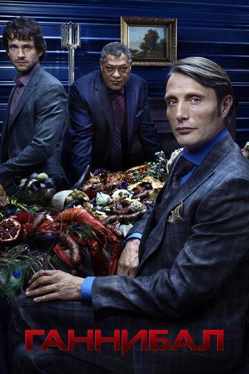 �������� (Hannibal)