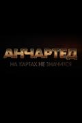 Неизведанное: Удача Дрейка (Uncharted)