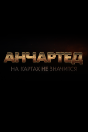 Смотреть Неизведанное: Удача Дрейка (2017) в HD качестве 720p