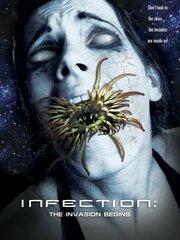 Инфекция: Вторжение начинается (2010)
