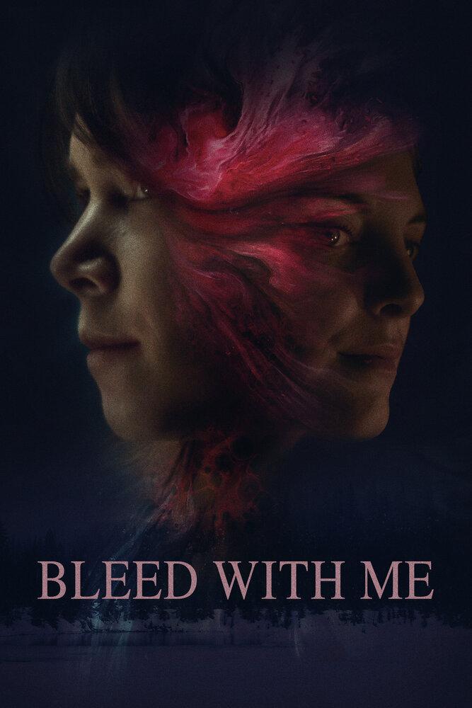 Пролей со мной кровь (2020)