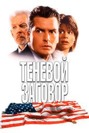 Теневой заговор (1996)