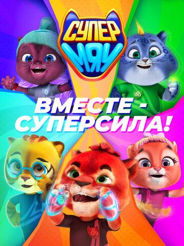 Супер МЯУ 2021   МоеКино