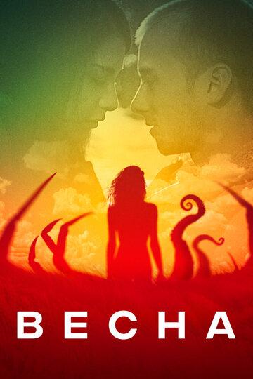 Весна (2014) - смотреть фантастический фильм ужасов онлайн в HD