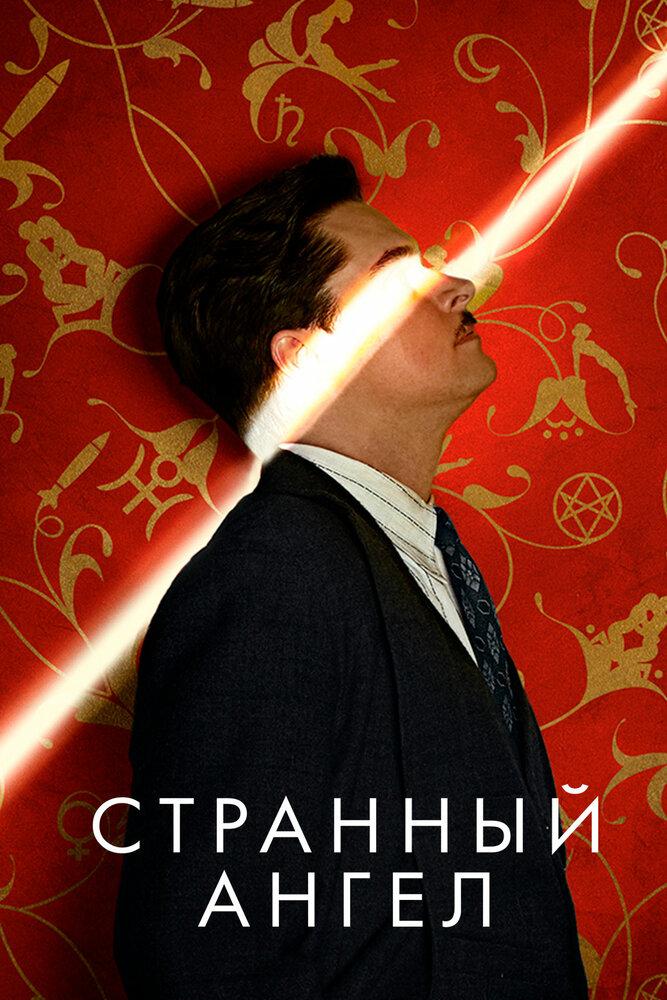 Странный ангел 1 сезон 7 серия 2018