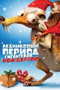 Ледниковый период: Гигантское Рождество (2011)