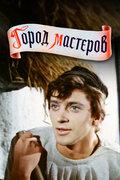 Город мастеров (1966)