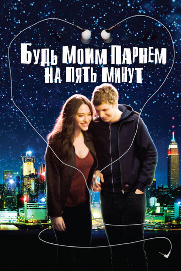 ���� ���� ������ �� ���� ����� (Nick and Norah's Infinite Playlist)