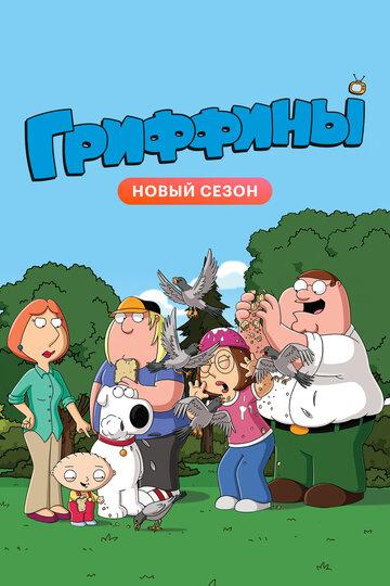 �������� (Family Guy)