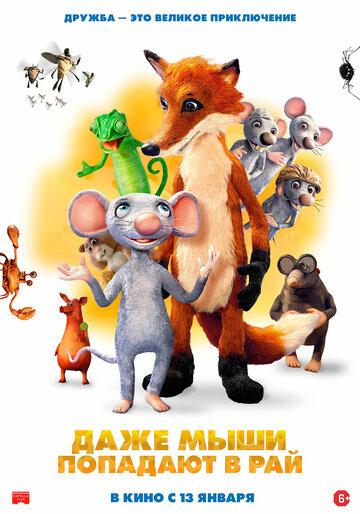 Даже мыши попадают в рай (2021)