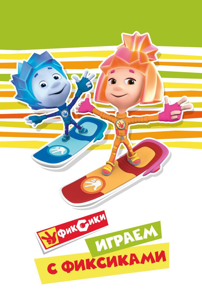 Постер Играем с Фиксиками