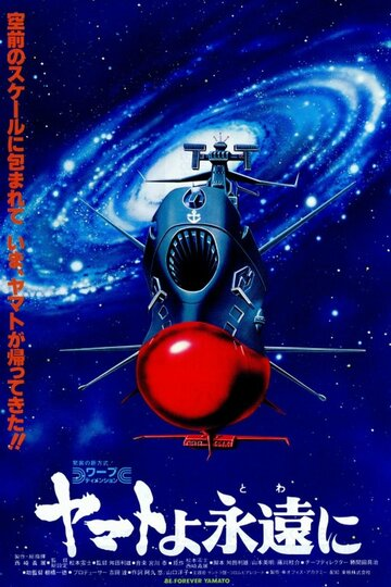 Постер Космический крейсер Ямато (фильм четвертый) undefined