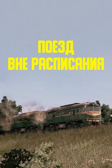 «Поезд вне расписания» (1985)