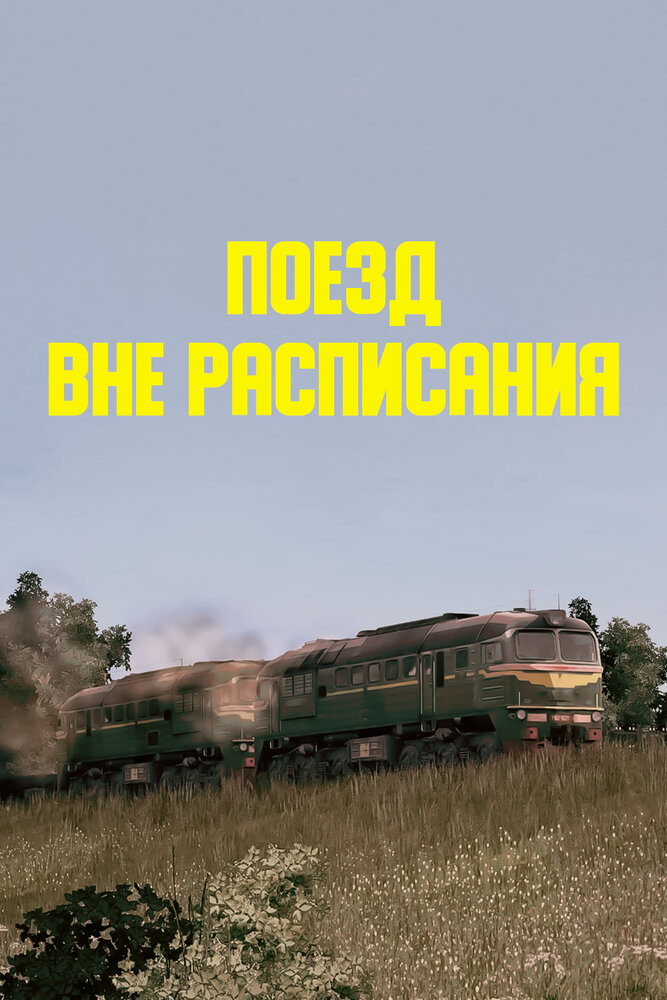 Фильмы Поезд вне расписания смотреть онлайн
