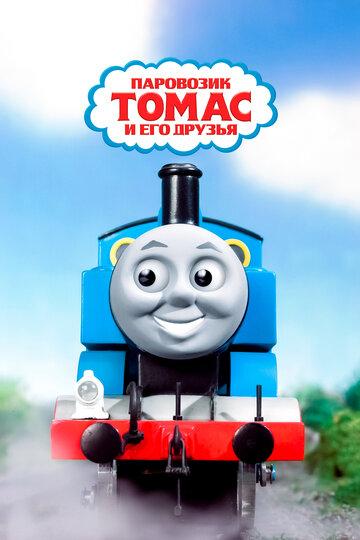 Паровозик Томас и его друзья (сериал, 25 сезонов) (1984) — отзывы и рейтинг фильма