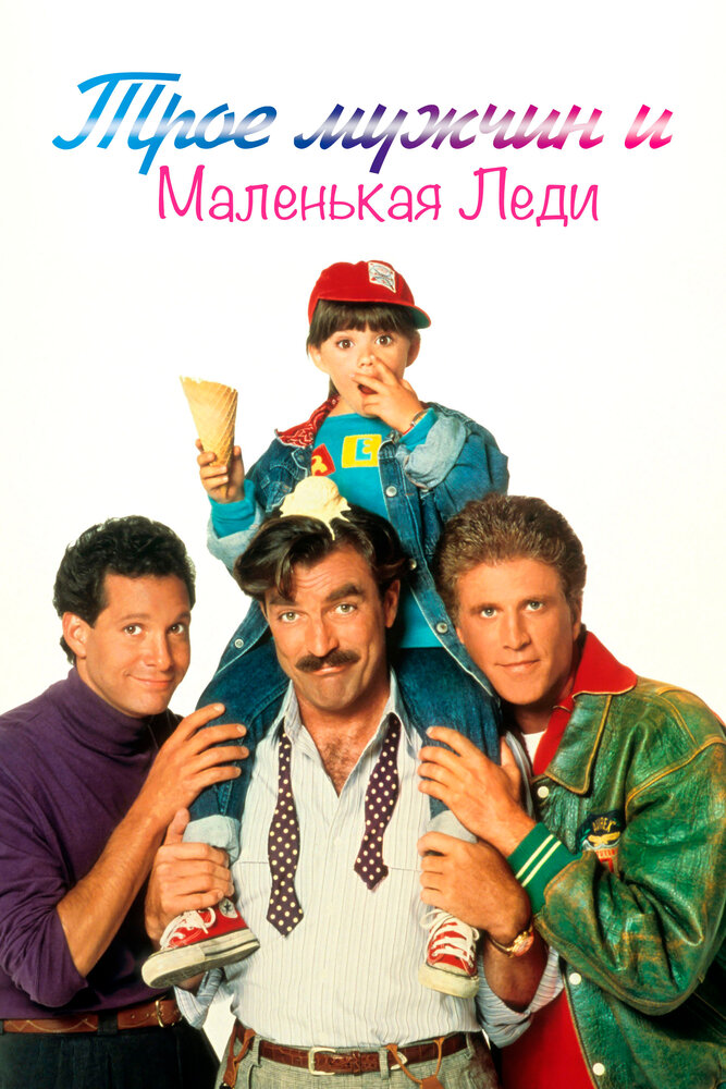 Трое мужчин и маленькая леди / Three Men And A Little Lady (1990) HDTVRip 720p