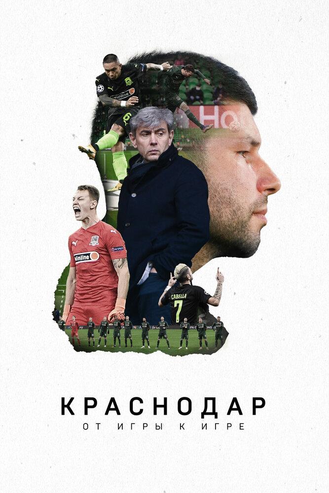 Постер Краснодар. От игры к игре