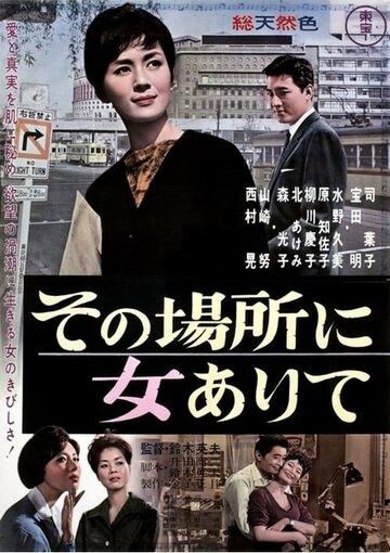 Женщины, которые там работают (1962)