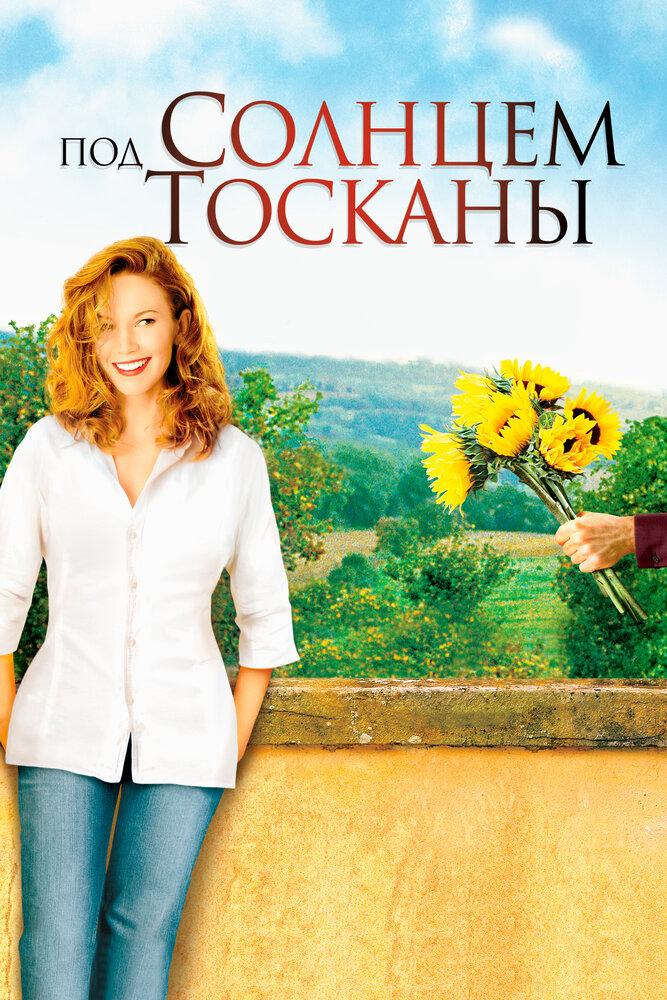 Под солнцем Тосканы (2003) смотреть онлайн HD720p в хорошем качестве бесплатно