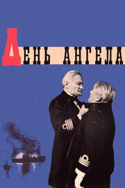 День ангела (1968)