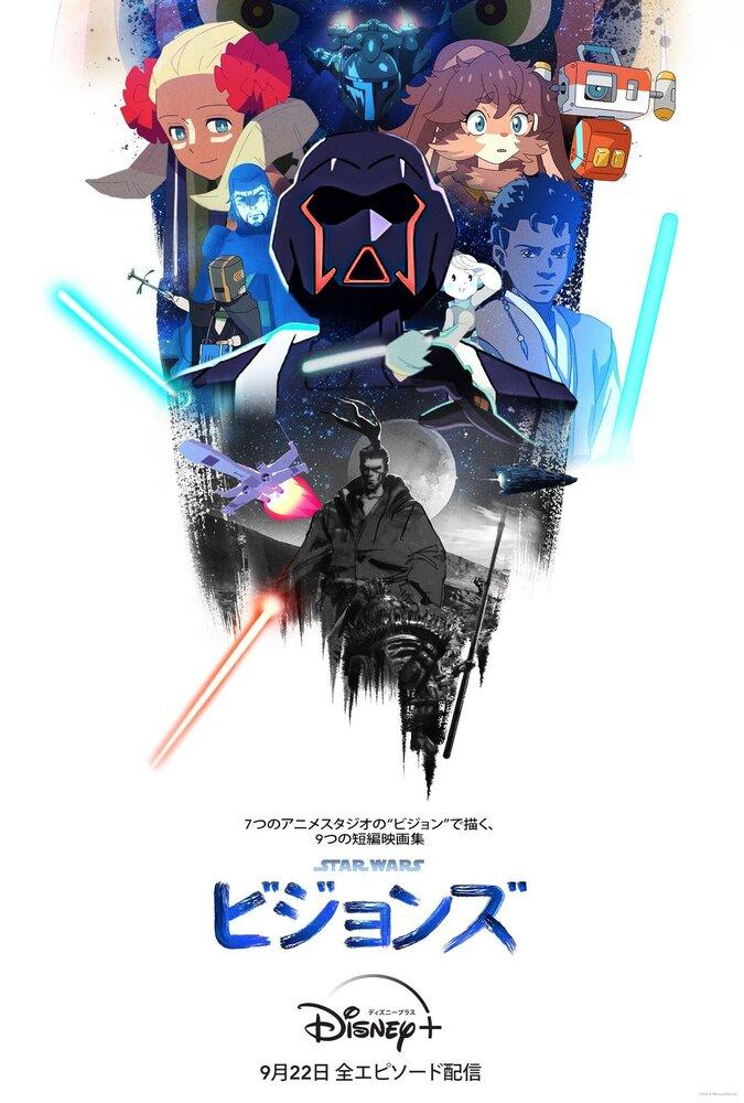 Звёздные войны: Видение (2021)