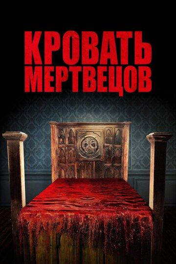 Кровать мертвецов 2016