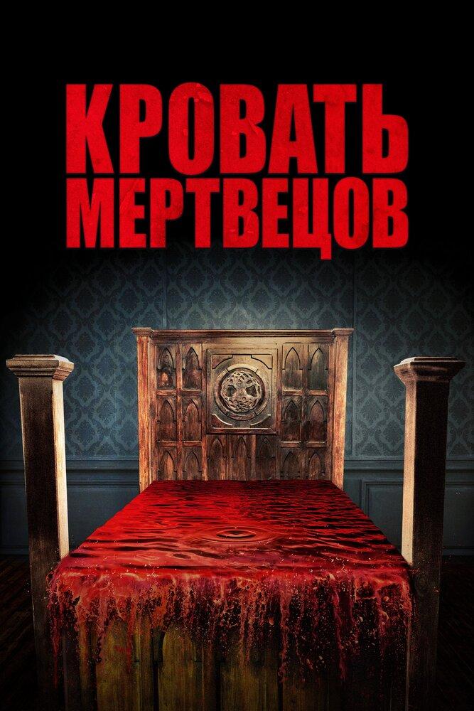 Фильмы Кровать мертвецов смотреть онлайн