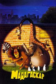 Мадагаскар (2005) полный фильм