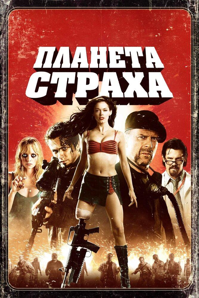 Планета страха (2007) - смотреть онлайн