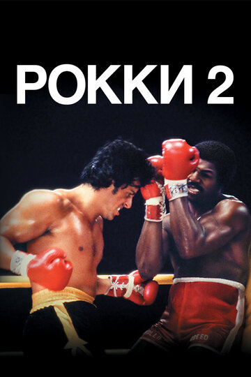 Rocky II | როკი 2 | Рокки 2 (ქართულად),[xfvalue_genre]